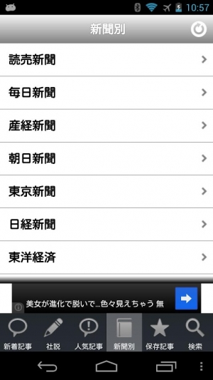 Androidアプリ「電子新聞」のスクリーンショット 1枚目