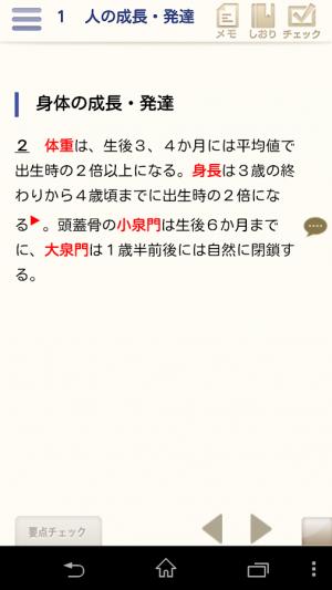 Androidアプリ「精神保健福祉士受験ワークブック2014」のスクリーンショット 2枚目