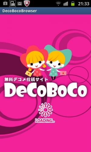 Androidアプリ「無料デコメDeCoBoCo」のスクリーンショット 1枚目