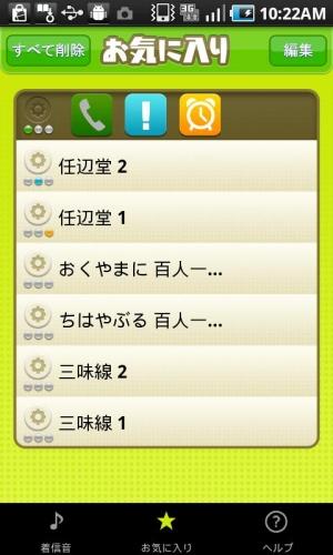 Androidアプリ「着信音パラダイス」のスクリーンショット 4枚目