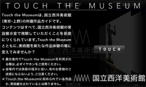 Androidアプリ「Touch the Museum」のスクリーンショット 1枚目