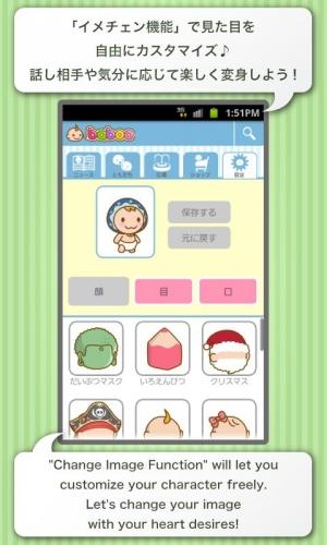Androidアプリ「baboo チャット広場」のスクリーンショット 2枚目