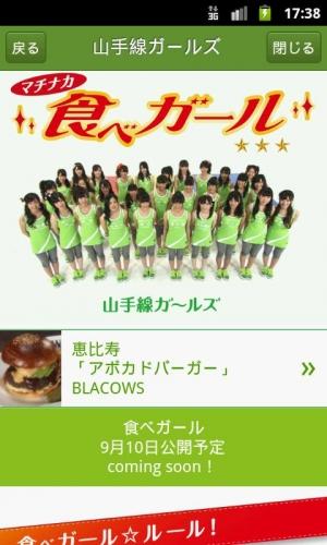 Androidアプリ「エキナカネット」のスクリーンショット 4枚目