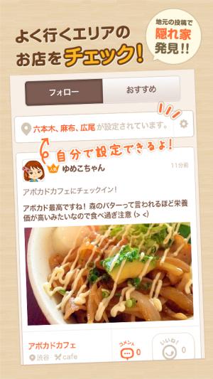Androidアプリ「グルメイヤー|チェックインで簡単グルメろぐ」のスクリーンショット 5枚目