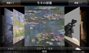 Androidアプリ「Touch the Museum」のスクリーンショット 2枚目