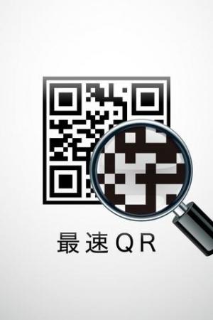 Androidアプリ「最速QR」のスクリーンショット 1枚目