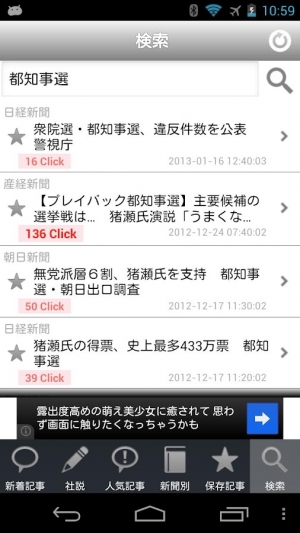 Androidアプリ「電子新聞」のスクリーンショット 4枚目