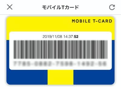 モバイル t カード ファミマ さようなら、Tポイントカード。こんにちは、モバイルTカード!