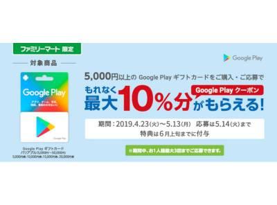 ファミマ グーグル プレイ カード 還元