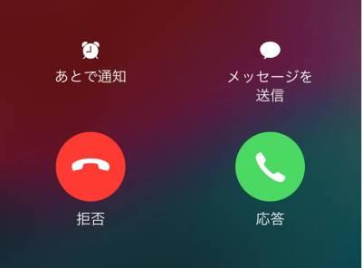 音 設定 着信 iphone