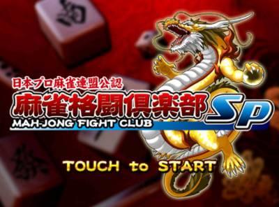 クラブ 麻雀 sp ファイト 麻雀オンラインゲーム『麻雀格闘倶楽部Sp』(スマホ版)が面白い!