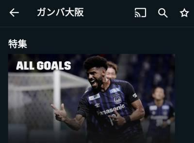 試合 ガンバ 大阪