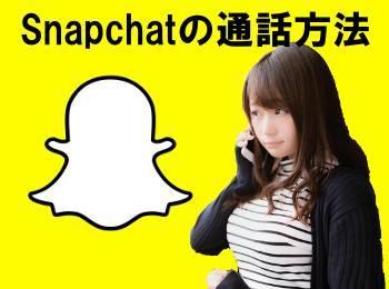 チャット スナップ Snapchat(スナチャ)の危険性や登録できない場合の詳細と対処法を徹底解説