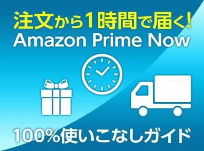 amazon prime now アマゾンプライムナウ 100 使いこなしガイド