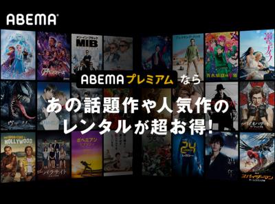ABEMA 使い方