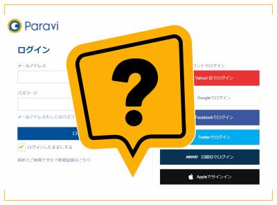 『Paravi』のログイン方法、できない場合の対処法まとめ【スマホ/PC】