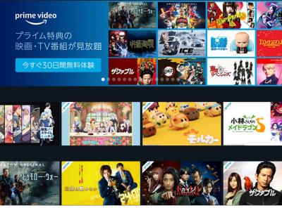Amazonプライム・ビデオトップ画面
