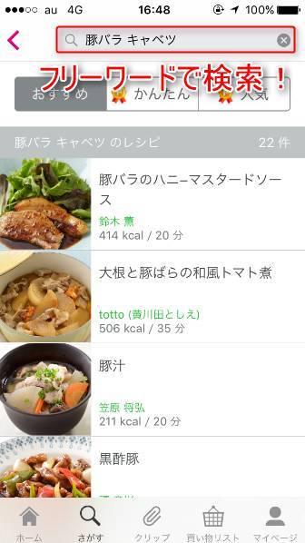 豚バラ\u201dで検索すると、\u201d豚肉切り落とし\u201dなどの関連する食材を使ったレシピも提案してくれる。