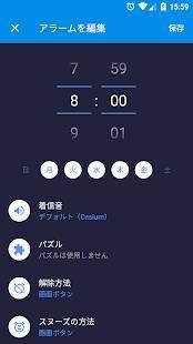 「目覚し時計 Xtreme +タイマー」のスクリーンショット 1枚目