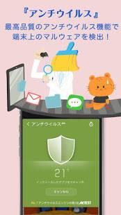 「Clean Masterーメモリクリーナー、キャッシュクリーナー&ウイルス対策」のスクリーンショット 3枚目