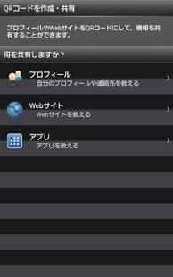 「QRコードリーダー EQS」のスクリーンショット 3枚目