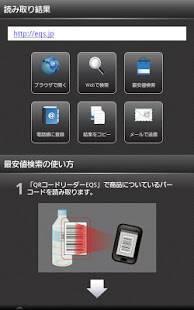 「QRコードリーダー EQS」のスクリーンショット 2枚目