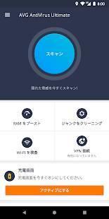 「AVG - 無料ウイルス対策アプリ スマホセキュリティ」のスクリーンショット 1枚目