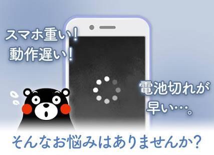 「電池長持ち くまモンの電池残量表示&節電アプリ」のスクリーンショット 3枚目