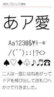 「AR丸ゴシック体M」のスクリーンショット 3枚目