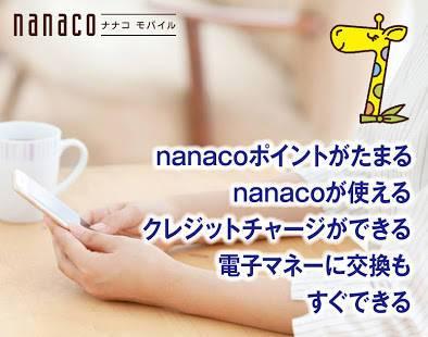 「電子マネー「nanaco」」のスクリーンショット 1枚目