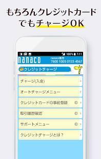 「電子マネー「nanaco」」のスクリーンショット 2枚目