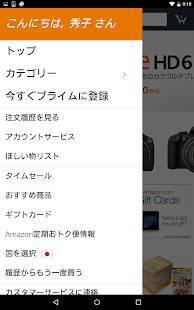 「Amazon タブレットアプリ」のスクリーンショット 2枚目