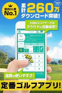 「ゴルフネットワークプラス スコア管理&フォトスコア&動画-DL数280万突破のゴルファー定番アプリ-」のスクリーンショット 1枚目