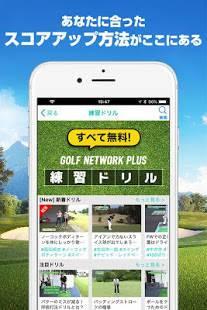 「ゴルフネットワークプラス スコア管理&フォトスコア&動画-DL数280万突破のゴルファー定番アプリ-」のスクリーンショット 3枚目