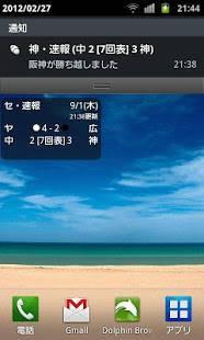 「プロ野球速報Widget2019」のスクリーンショット 3枚目