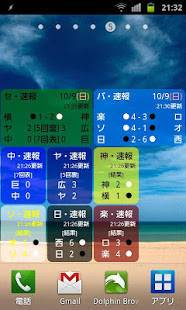 「プロ野球速報Widget2019」のスクリーンショット 2枚目