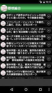 「プロ野球最前線」のスクリーンショット 1枚目