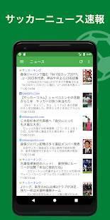 「サッカーニュース速報〜Jリーグ、海外サッカーまとめ〜」のスクリーンショット 1枚目
