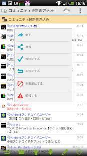 「TkMixiViewerPlus for mixi」のスクリーンショット 3枚目