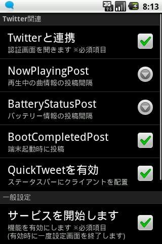 「TweetMag1c」のスクリーンショット 1枚目