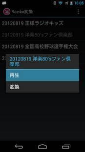 「Raziko変換」のスクリーンショット 3枚目
