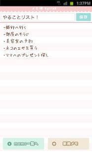 「メモ帳ウィジェット *girls*」のスクリーンショット 2枚目