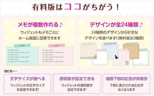「メモ帳ウィジェット *girls*」のスクリーンショット 3枚目