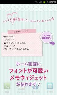 「メモ帳ウィジェット *girls*」のスクリーンショット 1枚目
