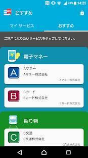 「おサイフケータイ アプリ」のスクリーンショット 2枚目