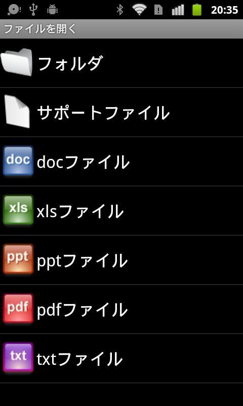 「NetFront Document Viewer」のスクリーンショット 1枚目