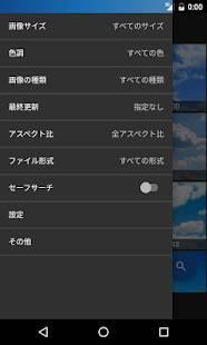 「画像検索」のスクリーンショット 2枚目