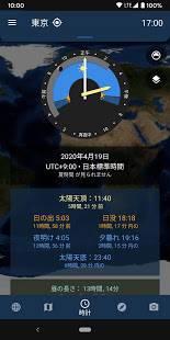 「TerraTime Pro 世界時計」のスクリーンショット 3枚目