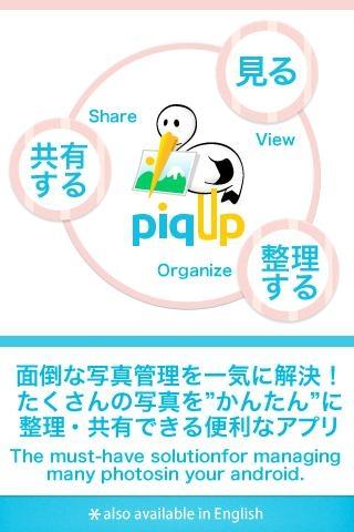 「写真かんたん整理 piqUp -アルバム・プリント・画像共有」のスクリーンショット 1枚目