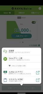 「モバイルSuica -電子マネーでキャッシュレス決済、鉄道やバスにも乗れて定期券も使える-」のスクリーンショット 2枚目